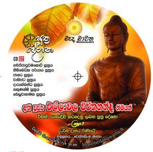 Mada Mawatha- Sutha Deshana Vol 02  F